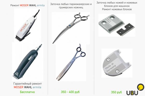 Как наточить нож в машинке для стрижки в домашних условиях