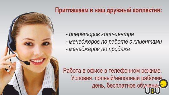 работа с утра на неполный день саратов Дурова окончательно