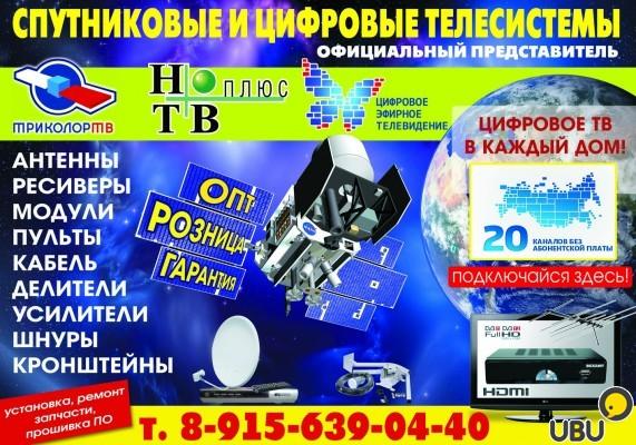Комплект спутникового оборудования триколор hd (gs-b212)