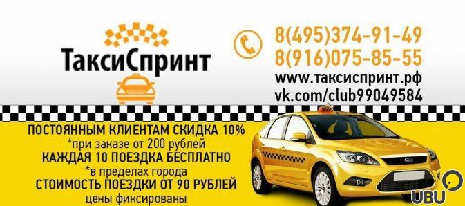 Заказ такси железнодорожный