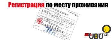 Курск как сделать временную регистрацию в 256