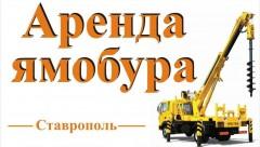 Обьявление Аренда ямобура (бурояма) в Ставрополе, Михайловске