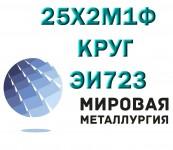Обьявление Круг 25х1мф ЭИ10, сталь 25Х1МФ, жаропрочная ст.25х1МФ-Ш ГОСТ 20072-74