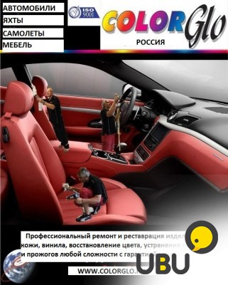 Франчайзинг Автоателье Color Glo