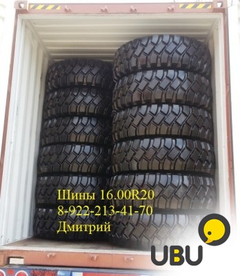 Шины 16.00R20 Michelin XZL и GOODYEAR AT 2A